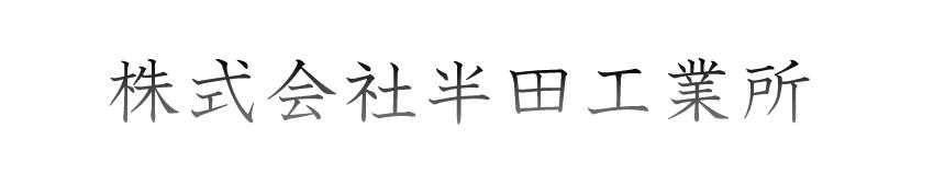 株式会社半田工業所の公式ホームページです|静岡県富士市